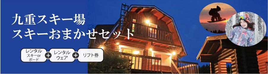 貸別荘九重スキー場プラン
