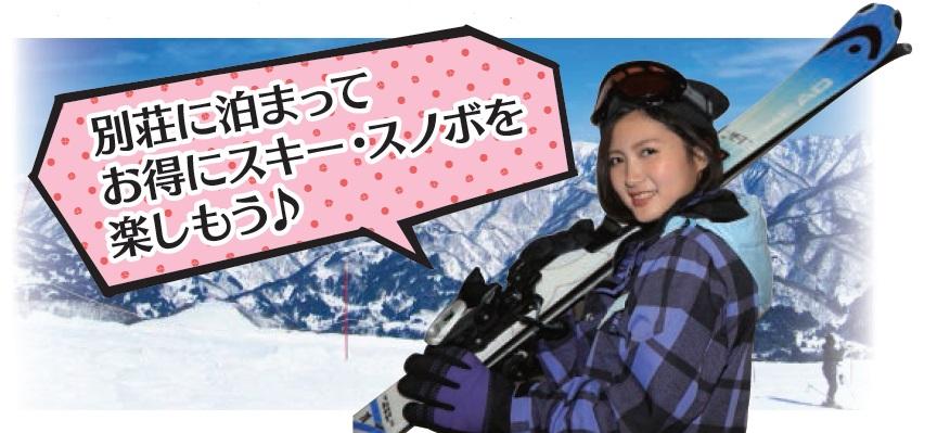 九重スキー場おまかせセット