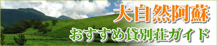 阿蘇・黒川温泉 おすすめ貸別荘ガイド