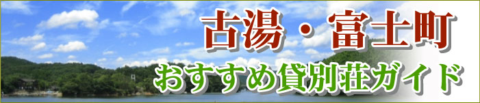 古湯・富士町 おすすめ貸別荘ガイド