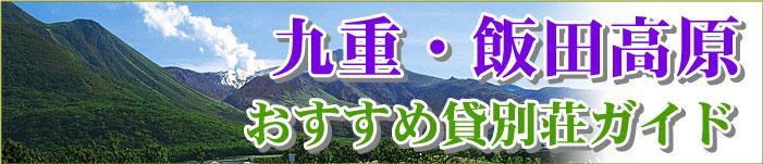 九重・飯田高原 おすすめ貸別荘ガイド